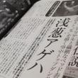 『俺の旅』インタビュー連載 [平成舞姫伝説]浅葱アゲハさん