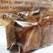 JHBSニューイヤーセミナー2018のフランとパートブリゼ生地でつくるパンそしてフランスパンです。