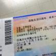 舟木一夫・コンサートへ行ってきた。