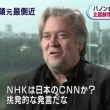偽報道機関 NHK名指し