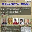「神仏霊場会10周年記念フォーラム」あべのハルカスで11月13日(火)開催!(2018 Topic)