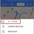 スマホの便利な使い方~方向音痴編?
