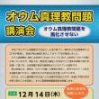 12月14日(木)、オウム真理教問題講演会「オウム真理教問題を風化させない」