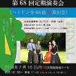 2018/19年度今後の予定(山形Q)