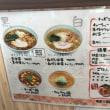ラーメン伍縁の黒中華チャーシュー(背脂多め)950円♪
