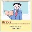 年金eBookの無料配布キャンペーン -4