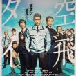 木村拓哉、二宮和也 初共演「検察側の罪人」、長瀬智也主演「空飛ぶタイヤ」を観る