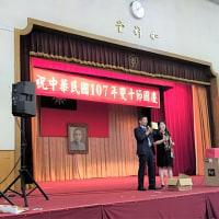 東京中華学校國慶園遊會(2018.10.7) 行ってきた~partⅡ