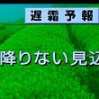 ◆ きょうから遅霜予報