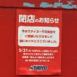 パチンコ TAIYO