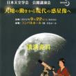 日本天文学会 公開講演会 天文学の歴史と今:麻田剛立