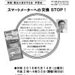 〔90〕学習会「スマートメーターへの交換STOP!」のお知らせです。