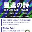 第12回 ART 作品展 『星達の詩』