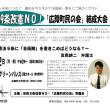安倍9条改憲NO!「広陵町民の会」結成大会へご参加を!
