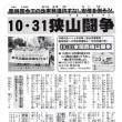 10・31狭山闘争
