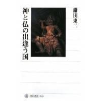 神と仏の出逢う国 鎌田東二 角川選書