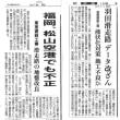 防衛局が公表したN4護岸・K8護岸工事着工---受注はとんでもない違法工事を行なった東亜建設工業
