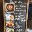 温玉あなご飯【深山カフェ食堂】@玉野
