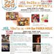 2017/10/01 心斎橋 パーカホリック(1時間弱ステージ!)