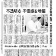 「血液検体保存」を問題視 福島県の県民健康調査 住民監査請求