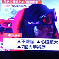1/22 三浦さん 登頂を断念 こんなに心臓の手術していたんだ