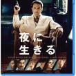 「夜に生きる」  DVD  ベン・アフレック