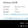 Windows10 Insider Preview Build 16296 が出ました。