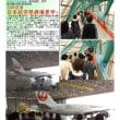 工場・施設見学 その195 羽田空港 日本航空整備場見学①