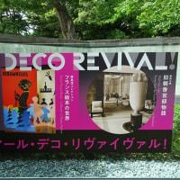 「フランス絵本の世界」/東京都庭園美術館