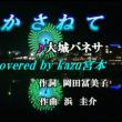 ♬・翼かさねて/大城バネサ//kazu宮本