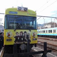 大津線感謝祭2018(その1)