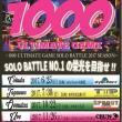 2/11(日)1000六本松スペシャルJUDGE決定!!