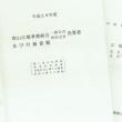 津山広域事務組合議会が開会