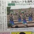 新聞投稿記事マカニオルオル