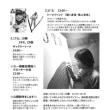 'ARTS MEET OKITAMA 2017大賞 福崎翼展''