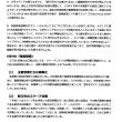 「五十嵐弁護士講演」(東京新聞Web)  「長き安倍政権のよどみ」(サイゾー)