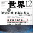 今日は南京大虐殺80年記念式典。「笠原十九司名誉教授の論考」