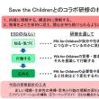 【学びの機会】 Save the ChildrenとのコラボでPFA for Children研修を実施しました<ESD編>