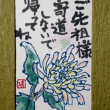 仏様のお花