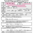 『留学先検討中』ならマルタ留学説明会へ(4/15感想)