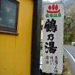 安楽温泉郷 鶴の湯