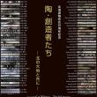 【予告】北海道陶芸会50周年記念「陶・創造者たち―北の大地と共に―」 (2018年6月23日~7月16日、札幌)