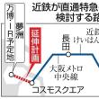 近鉄:夢洲―奈良の直通特急検討