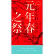 ミステリ感想-『元年春之祭』陸秋槎