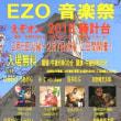 EZO音楽祭 えぞオン 時計台 2018