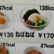 仙台でランチ(45) 半田屋のねばねばごはん(ダイエット中のランチ)