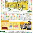 ☆リフォーム住宅完成しました☆見学会のお知らせです!