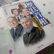 読破「歴代首相/小林弘忠」・・・の巻
