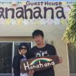 9月24日チェックアウトブログ~ゲストハウスhanahana In 宮古島~