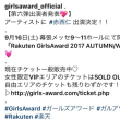 JIN AKANISHI OFFCIAL SITE   「Rakuten GirlsAward 2017 AUTUMN/WINTER」出演決定!